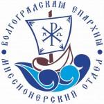Миссионерский отдел Волгоградской епархии
