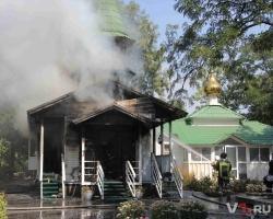 Пожар в Урюпинской часовне Божией Матери