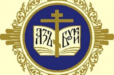 Состоялось заседание круглого стола «Церковь в медиапространстве. Формирование церковной повестки»