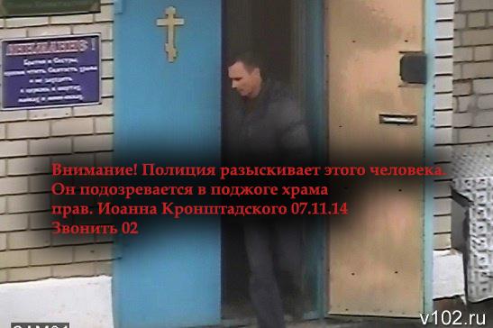 07.11.14 неизвестный пытался поджечь храм прав. Иоанна Кронштадского