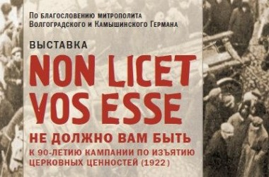 Выставка «Non licet vos esse. Не должно вам быть» открылась в Камышине 15 декабря