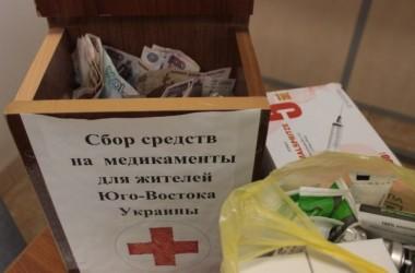 Отчеты о поступлении средств для помощи пострадавшим мирным жителям Украины