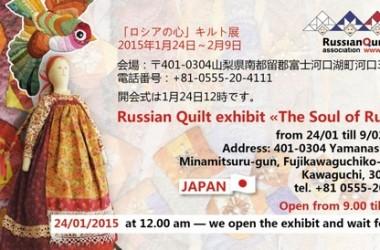Декоративно-прикладные работы мастера из г. Камышина будут представлены на выставке в Токио