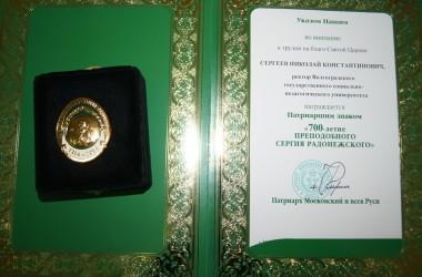 Митрополит Волгоградский и Камышинский Герман наградил заслуженных преподавателей