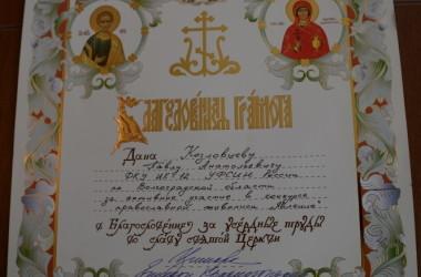 Награждение победителя творческого конкурса Синодального отдела по тюремному служению. 4 февраля 2015 года.
