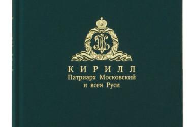 В Москве пройдет презентация Собрания трудов Святейшего Патриарха Московского и всея Руси Кирилла