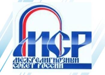 Заявление Межрелигиозного совета России об опасности осквернения священных символов