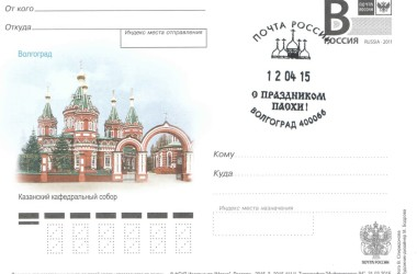 Волгоградский филиал Почты России подготовил специальные почтовые карточки к празднику Пасхи