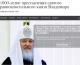 Начал работу официальный сайт празднования 1000-летия преставления князя Владимира