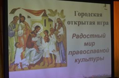 Завершилась городская игра «Радостный мир православной культуры»