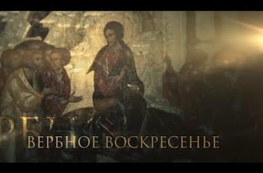 Фильм митрополита Илариона «Вербное воскресенье» будет показан на телеканале «Культура»