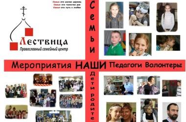 Познавательная семейная игра, посвященная Дню славянской письменности и культуры, прошла в семейном центре «Лествица»