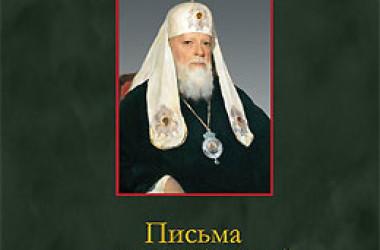 Государственный архив Российской Федерации опубликовал Письма патриарха Алексия I в Совет по делам Русской православной церкви при Совете народных комиссаров