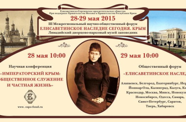 В Крыму пройдет III Межрегиональный научно-общественный форум «Елизаветинское наследие сегодня. Крым»