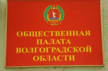 Кандидатура протоиерея Олега Кириченко представлена в состав Общественной палаты Волгоградской области.