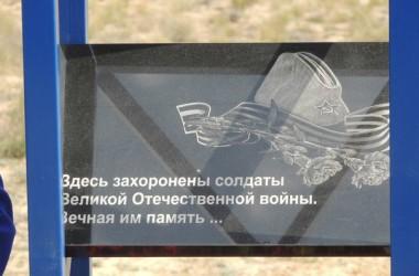 Во Фроловском районе состоялось освящение памятной доски