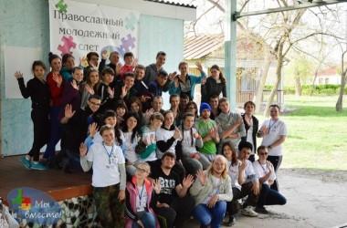 Слет православной молодежи «МЫ ВМЕСТЕ» состоялся в Урюпинской и Новоаннинской епархии Волгоградской митрополии