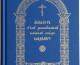 К 1000-летию со дня преставления святого равноапостольного князя Владимира вышло издание акафиста святому