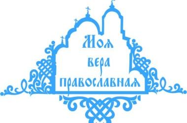 Представители Волгоградской епархии приняли участие в работе молодежного форума «Моя вера православная»