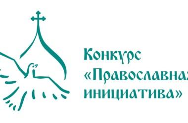 Стартовал Международный грантовый конкурс «Православная инициатива 2015-2016»