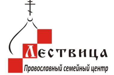 Православный центр «Лествица» проведет семейный праздник «Пресвятая Богородица – заступница России»