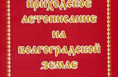 Вышла в свет первая часть книги «Церковно-приходское летописание на волгоградской земле»