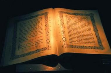 Священные тексты традиционных религий не предмет для судебных ревизий