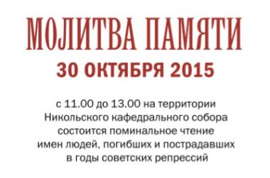 Никольский кафедральный собор г. Камышина примет участие в акции «Молитва памяти»