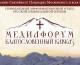 В.Р. Легойда рассказал северокавказским журналистам о патриаршей странице в сети «ВКонтакте»
