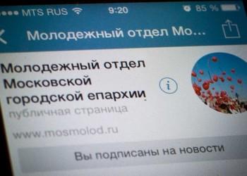 В соцсетях появились страницы Молодежного отдела Московской городской епархии