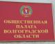 Законопроект о поддержке волгоградского казачества обсудили в областной Общественной палате