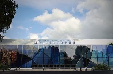 В Москве завершилась интерактивная выставка «Моя история. 1914 – 1945 гг. От великих потрясений к Великой Победе».
