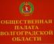 Волгоградская площадка диалога национальностей и конфессий