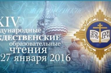 Руководитель миссионерского отдела Урюпинской епархии Волгоградской митрополии принял участие в Рождественских образовательных чтениях