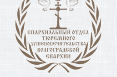 Состоится конференция «Традиции и новации в понимании Русской православной Церкви: их роль и значение в процессах реформирования в уголовно-исполнительные системы РФ»