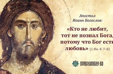 «БОГ ЕСТЬ ЛЮБОВЬ» Священное Писание и святые о любви