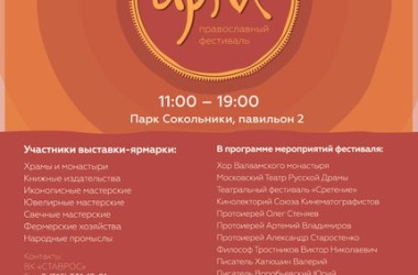 Православный фестиваль «АРТОС» начнет свою работу 26 февраля