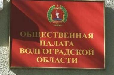 В Волгоградской общественной палате обсуждались вопросы реализации государственной политики в отношении казачества