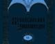 Вышел новый, 40-й, том «Православной энциклопедии»