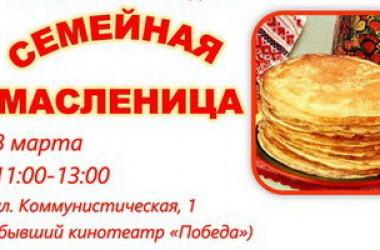 Православный центр «Лествица» приглашает отпраздновать Масленицу