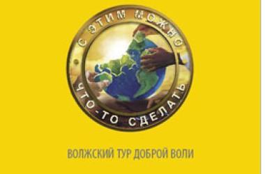 Осторожно, желтые палатки! «Церковь Саентологии» в Волгограде