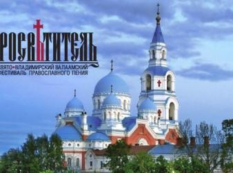 На Валааме пройдет II Международный фестиваль православного пения «Просветитель»