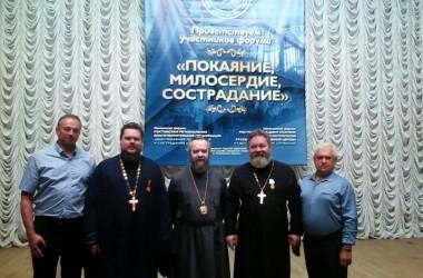 Делегация Волгоградской епархии приняла участие в форуме «Покаяние, милосердие, сострадание»
