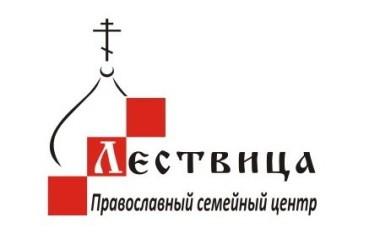 Православный центр «Лествица» приглашает на праздник «Семья — это дети!»