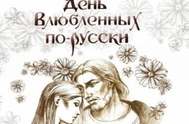 Православные объединения приняли участие в фестивале «День влюбленных по-русски»