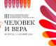 Приглашаем волгоградские СМИ принять участие в III Всероссийском фестивале «Человек и вера»