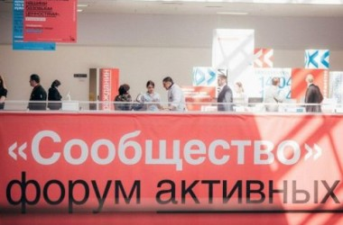 Представители Волгоградской епархии приняли участие в гражданском форуме «Сообщество»