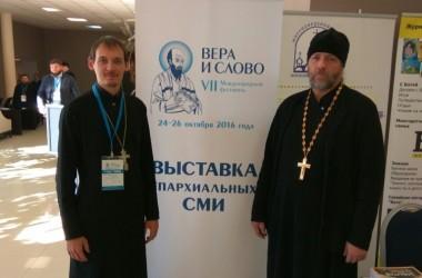 Представители Волгоградской митрополии примут участие в Международном фестивале «Вера и Слово»