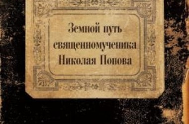 Презентация книги о священномученике Николе Попове пройдет в Волгоградской областной библиотеке