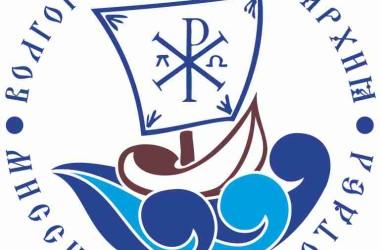 Состоялась рабочая встреча миссионеров Волгоградской епархии